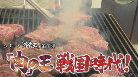 ガイアの夜明け 〜「外食王」第7弾〜「肉」の王 戦国時代!
