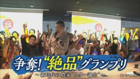"""ガイアの夜明け 争奪!""""絶品""""グランプリ 〜新時代の農家""""スター誕生""""〜"""