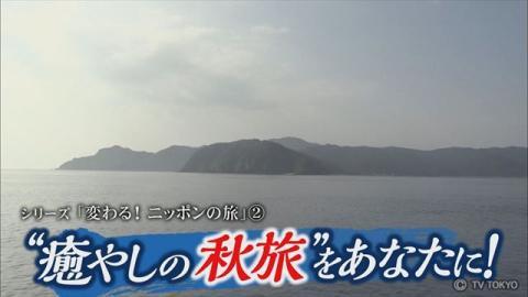 """ガイアの夜明け シリーズ 変わる!ニッポンの旅 2""""癒しの秋旅""""を あなたに!"""