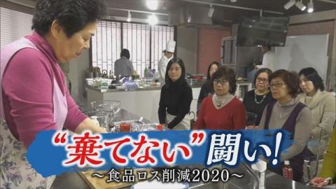 """ガイアの夜明け """"棄てない""""闘い!〜食品ロス削減2020〜"""