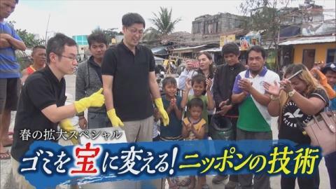 ガイアの夜明け 春の拡大スペシャル ゴミを宝に変える!ニッポンの技術
