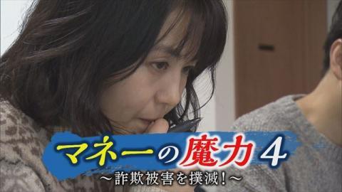 ガイアの夜明け マネーの魔力4 ?詐欺被害を撲滅!?