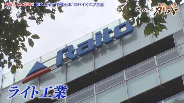 ライト工業株式会社 テレ東BIZ(テレビ東京ビジネスオンデマンド)