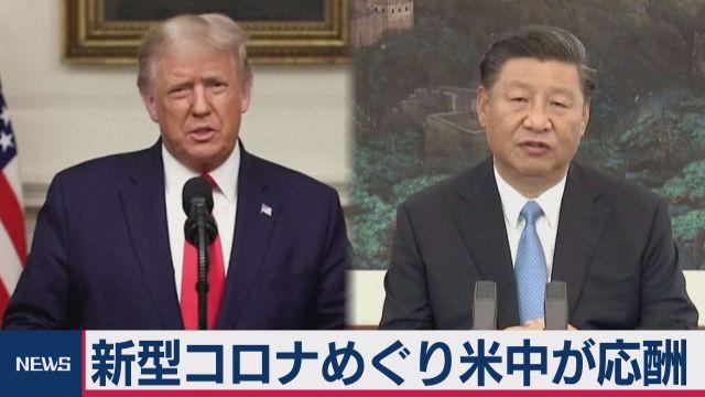 中国 責任 コロナ 米国務長官、コロナ中国責任論を主張…「初期対応の失敗が深刻な結果招いた」(ハンギョレ新聞)