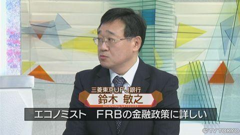 FOMCを読み解く【ニュースモーニングサテライト】|テレビ東京 ...