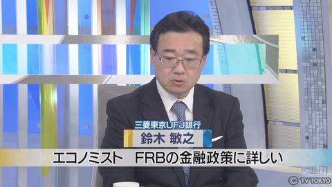 三菱東京UFJ銀行 鈴木敏之氏【ニュースモーニングサテライト ...