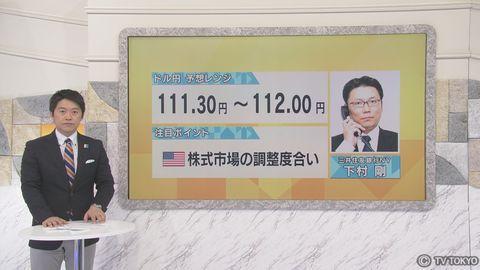 カナ フレックス 株式 上場 カナフレックス、TBS「がっちりマンデー!!」に登場