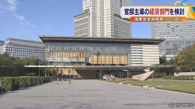 官邸主導の経済部門を検討 国家安全保障局(NSS)内に【News ...