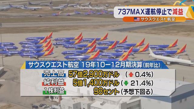 会社 株価 航空 アメリカ