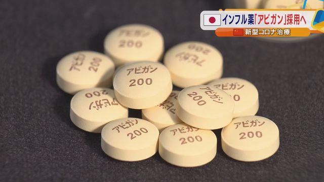 アビガン 継続審議中の新型コロナ治療薬「アビガン」新たな治験開始