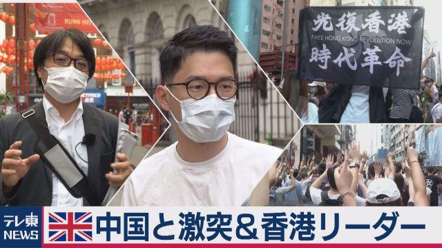 欧州情勢は複雑怪奇#15 イギリスが中国と激突&「香港リーダー独自取材 ...