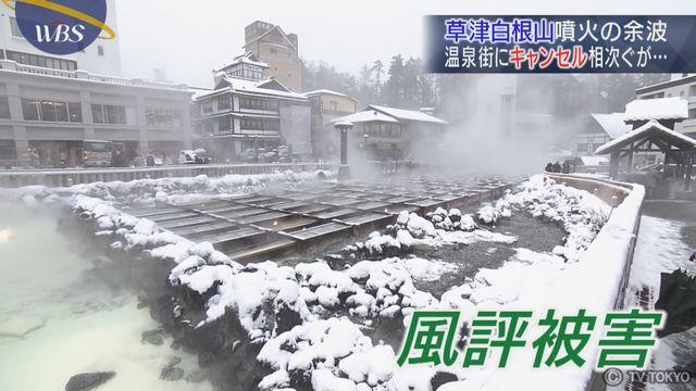草津白根山の噴火 草津温泉への影響は ワールドビジネスサテライト