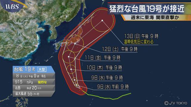台風 19 号 東京