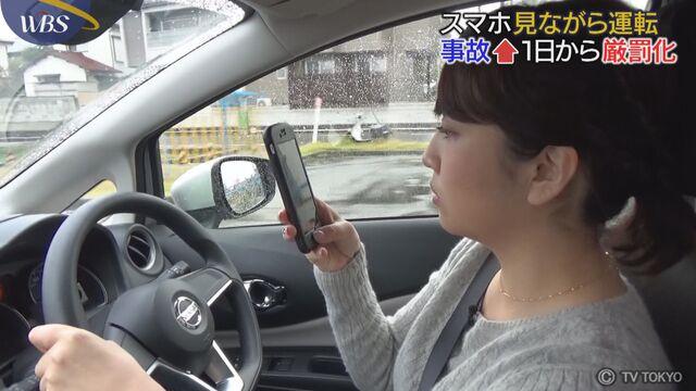 運転 ながら