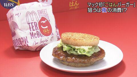 マック ごはん バーガー マックのライスバーガー(ごはんバーガー)はいつからいつまで?夜マックのみ?