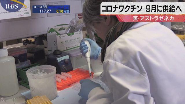 日本政府が確保と同型ワクチン 治験で深刻な副作用か 米国内の治験中断の事態に