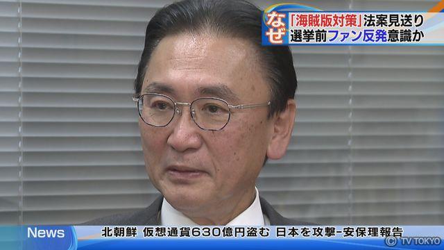 海賊版対策」法案 今国会への提出を断念【ゆうがたサテライト ...