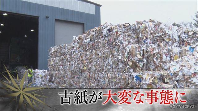 """未来水世界_中国がごみの輸入を禁止!""""日本のごみ""""が大変な事態に ..."""