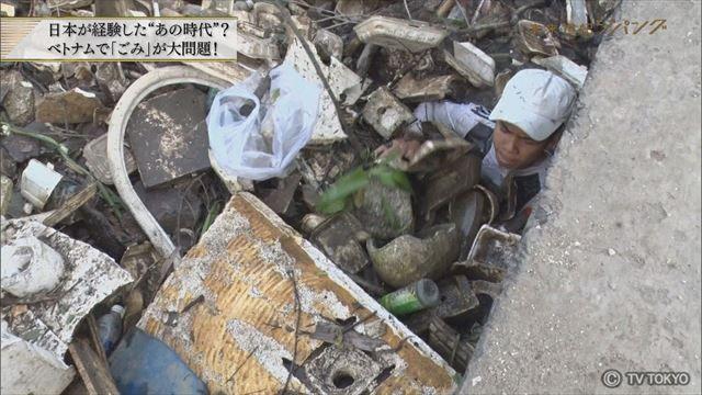 未来水世界_『ベトナムの環境問題に日本が挑む!』〜ゴミ山に汚染水 ...