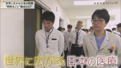 未来世紀ジパング 世界に広がる日本の医療&今や、高齢者も子供も英語留学!
