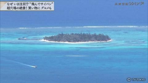 未来世紀ジパング 「飛んでサイパン」埼玉に続け!? 大注目!ハワイ・グアムにない魅力とは…