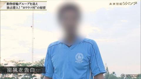 未来世紀ジパング 日本でも急増…動物密輸を追え!