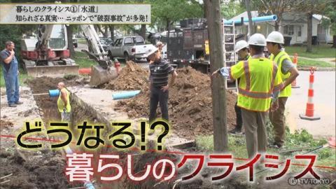 未来世紀ジパング 水道管&信号が老朽化 ニッポンの新たな危機にどう挑む!?