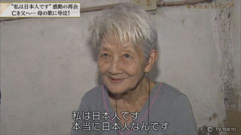 """未来世紀ジパング 私は日本人です…戦争の""""忘れ形見""""フィリピン残留孤児"""