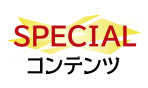 SPECIALコンテンツ